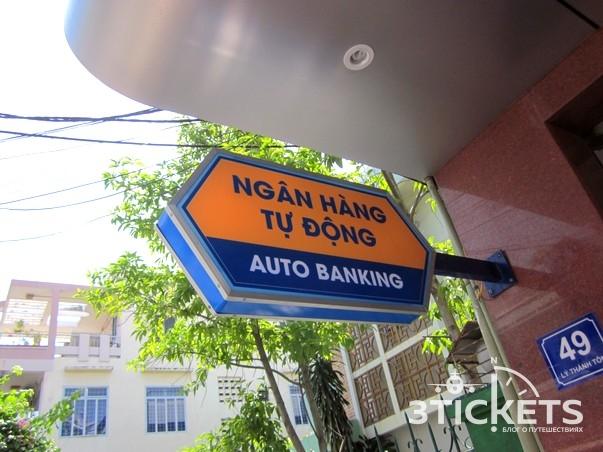 Указатель банкомата во Вьетнаме