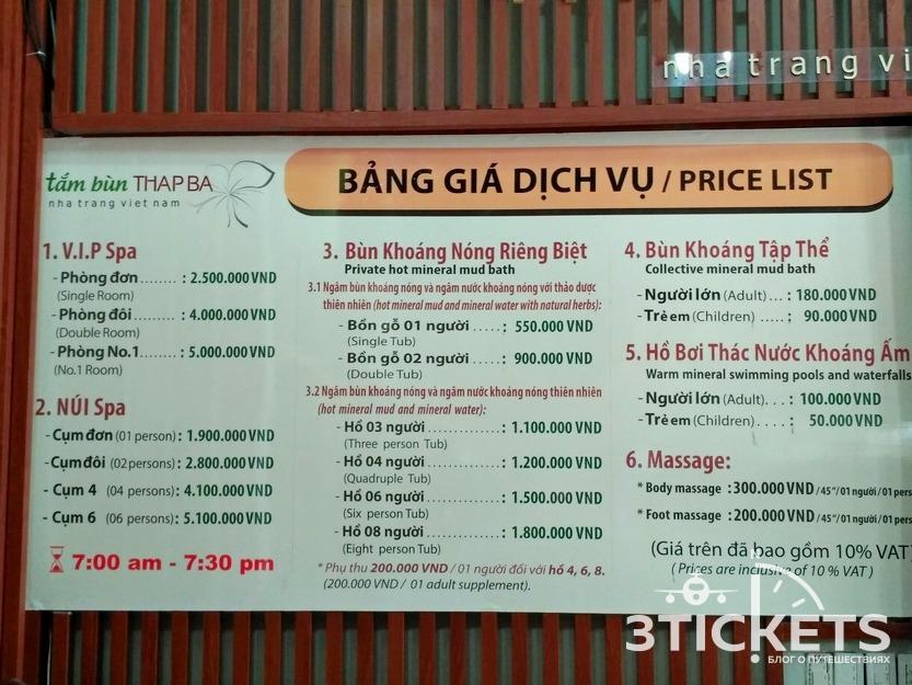 Горячие источники Тхап Ба в Нячанге: цены и фото