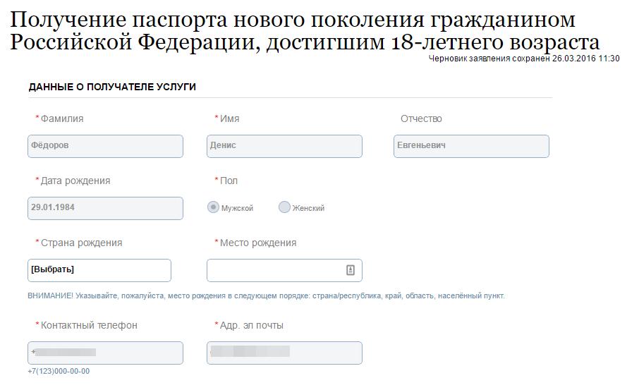 Получение загранпаспорта нового образца через интернет: наша инструкция