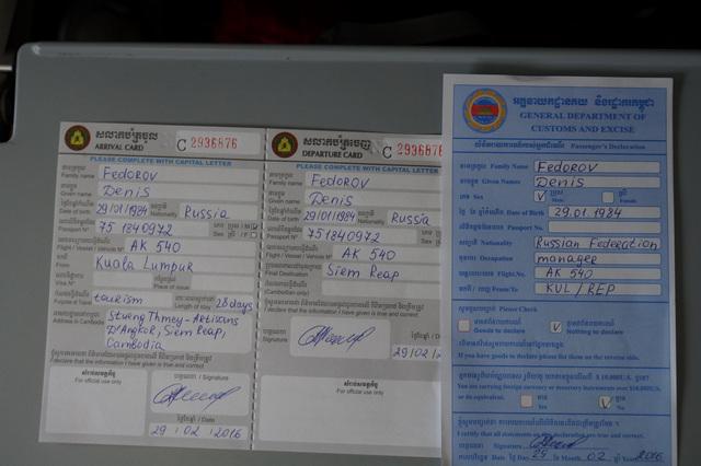 Иммиграционные карточки в Камбоджу