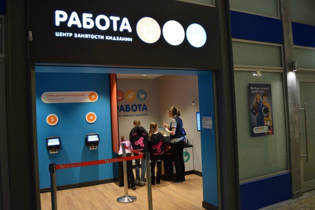 Кидзания в Москве