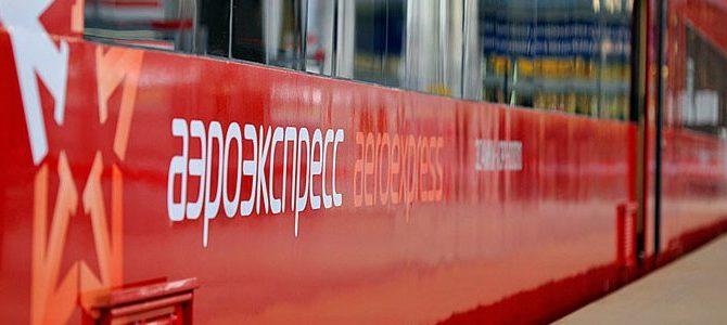 Как добраться наАэроэкспрессе доаэропорта вШереметьево, Домодедово иВнуково