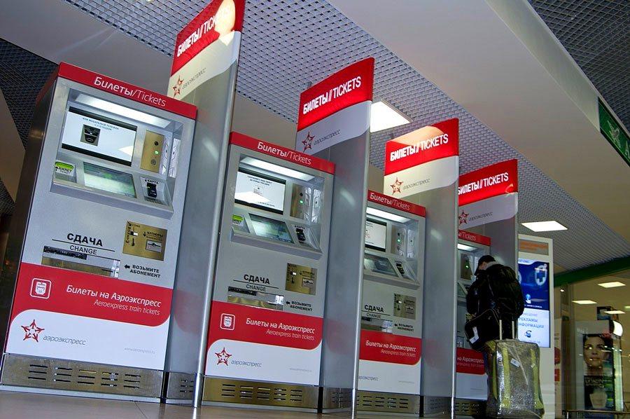 Автоматы по продаже билетов на Аэроэкспресс