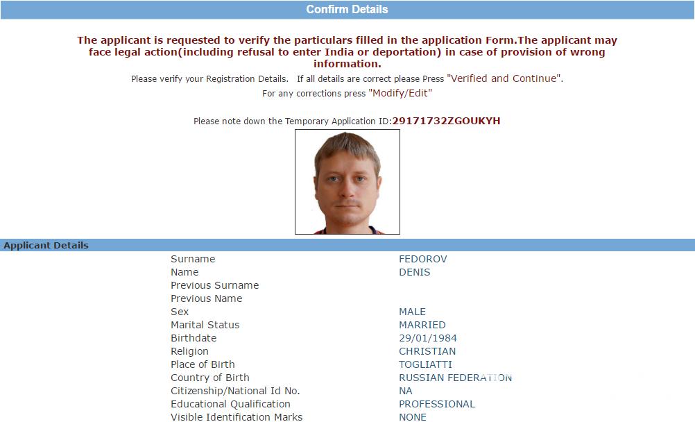 Образец заполнения электронной визы в Индию