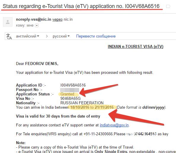 Одобрение визы в Индию