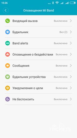 Уведомления на Xiaomi Mi Band 2
