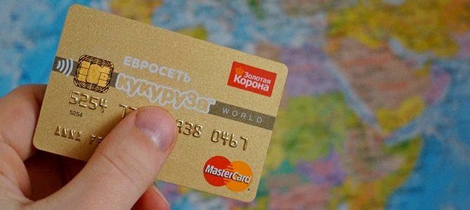 Лучшие банковские карты для путешествий— мой выбор