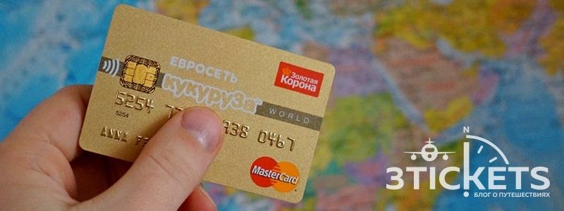 Лучшие банковские карты для путешествий