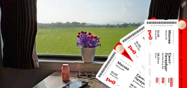 Как купить жд-билеты через интернет: руководство кдействию