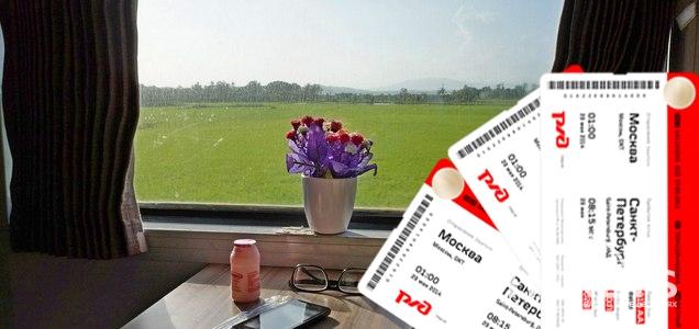 Как купить жд-билеты через интернет