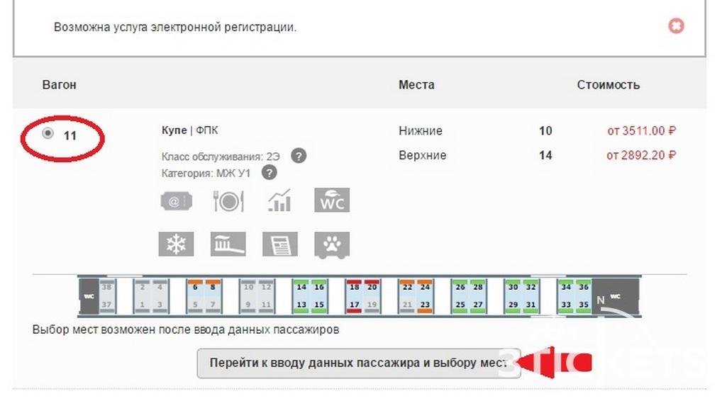 Как купить РЖД билеты онлайн: пошаговая инструкция