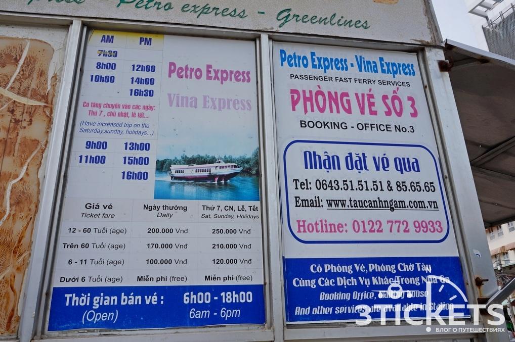 Как добраться иpm Хошимина в Вунгтау по воде (на ракете)