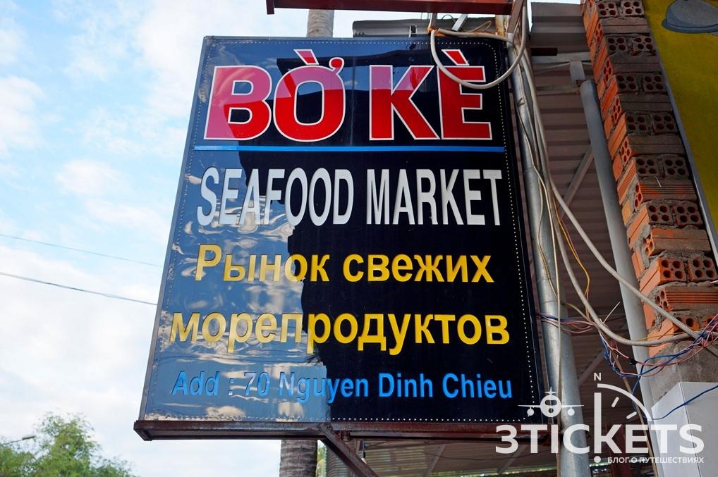 Ресторан Боке в Муйне