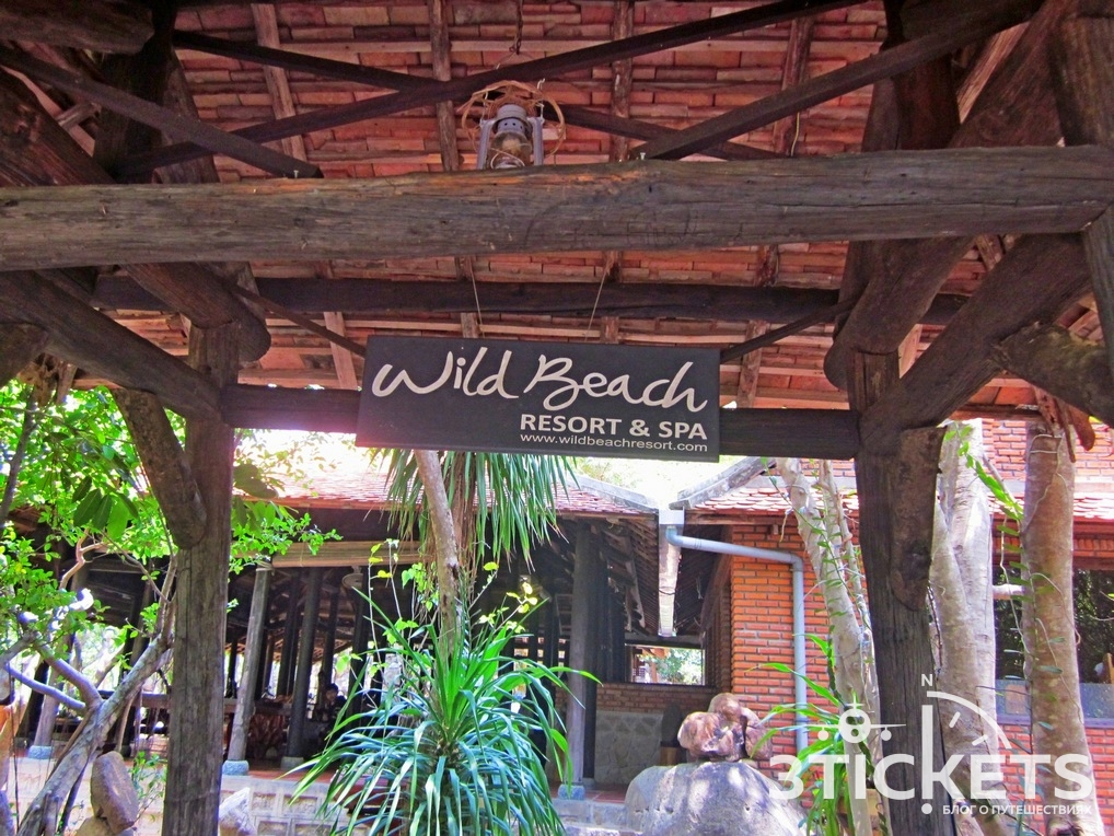 Отель Wild Beach Resort and Spa 4 Нячанг, Вьетнам
