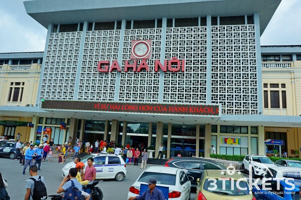 Жд-вокзал в Ханое