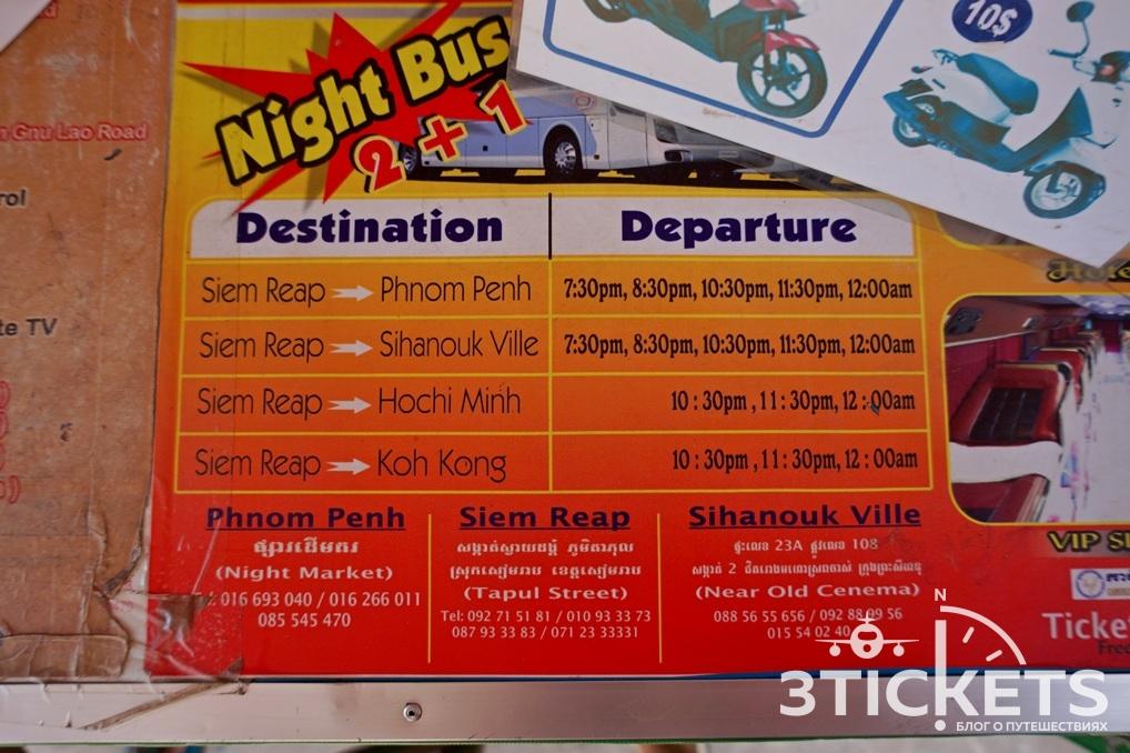Расписание из Сиемрипа в Сиануквиль