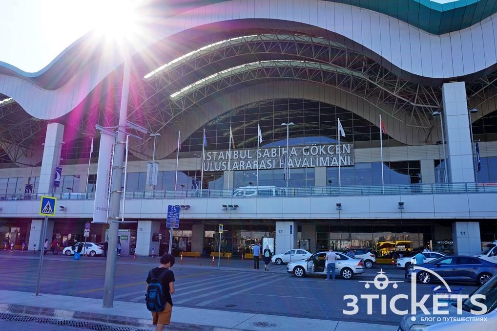 Аэропорт имени Сабихи Гёкчен в Стамбуле