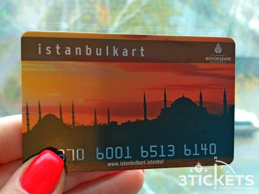 Истанбул карт