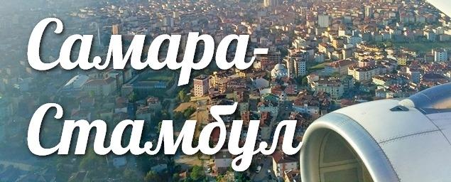 Сколько икогда лететь вСтамбул (вТурцию) изРоссии: время, стоимость ибезопасность