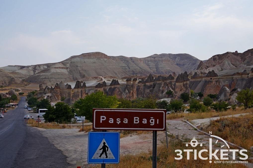 Пашабаг, Каппалкия: фото