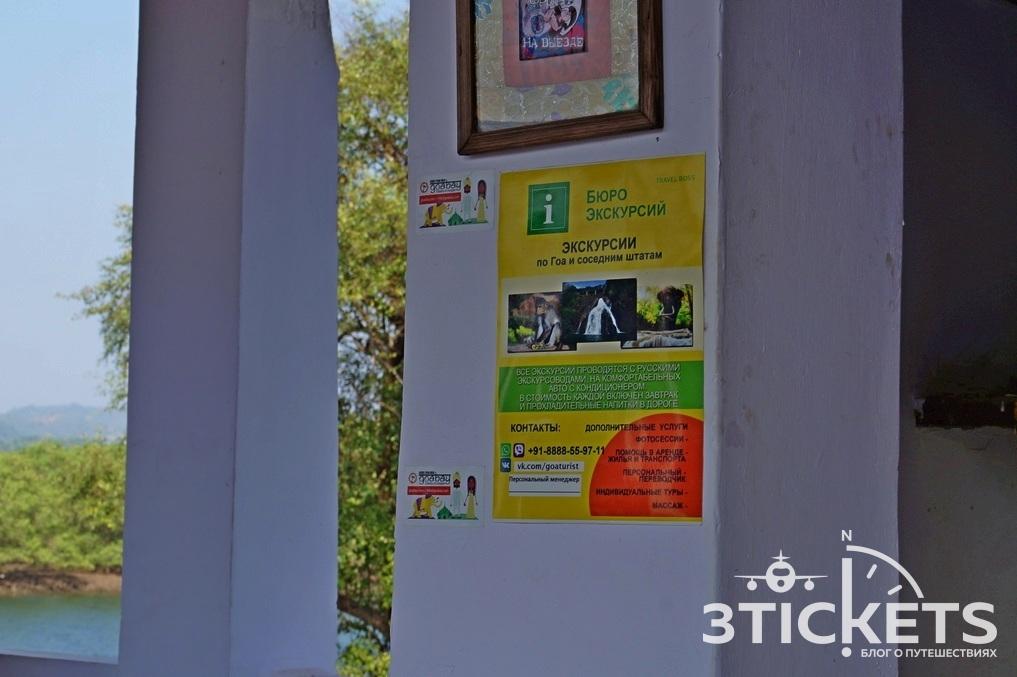 Джус центр вСиолиме, Гоа