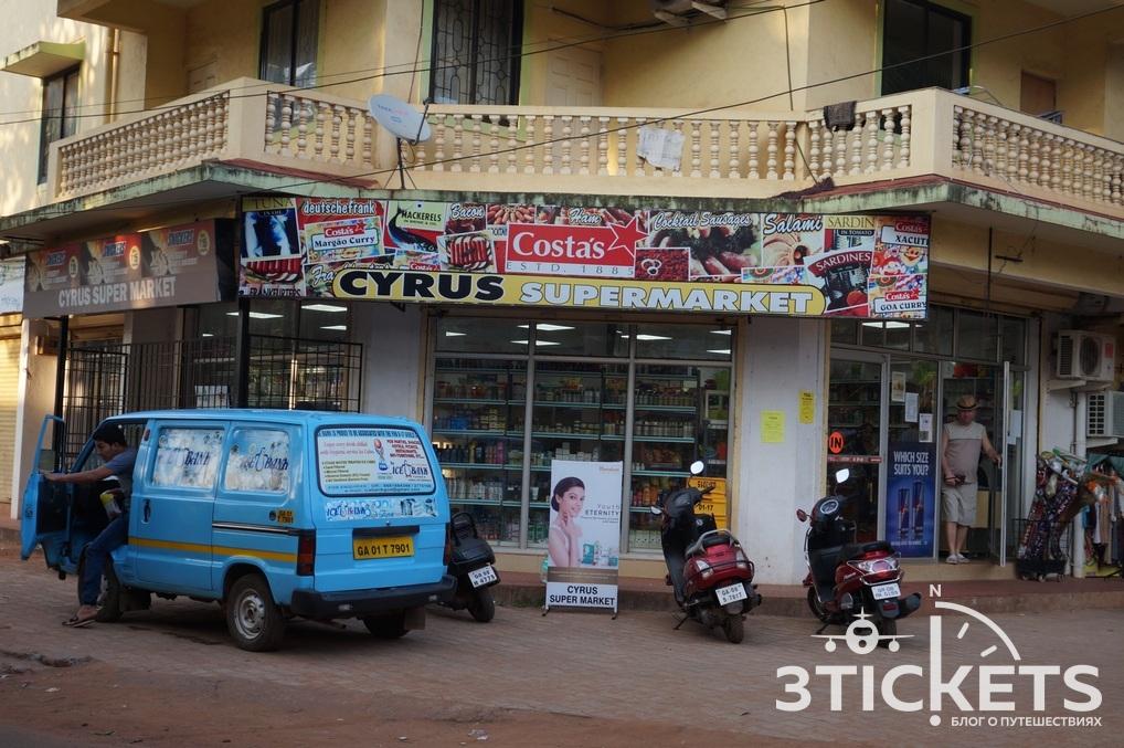 Магазины в Бенаулиме, Гоа: супермаркет Cyrus