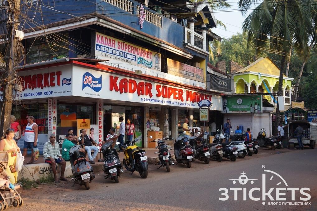 Магазины в Бенаулиме, Гоа: супермаркет Kadar