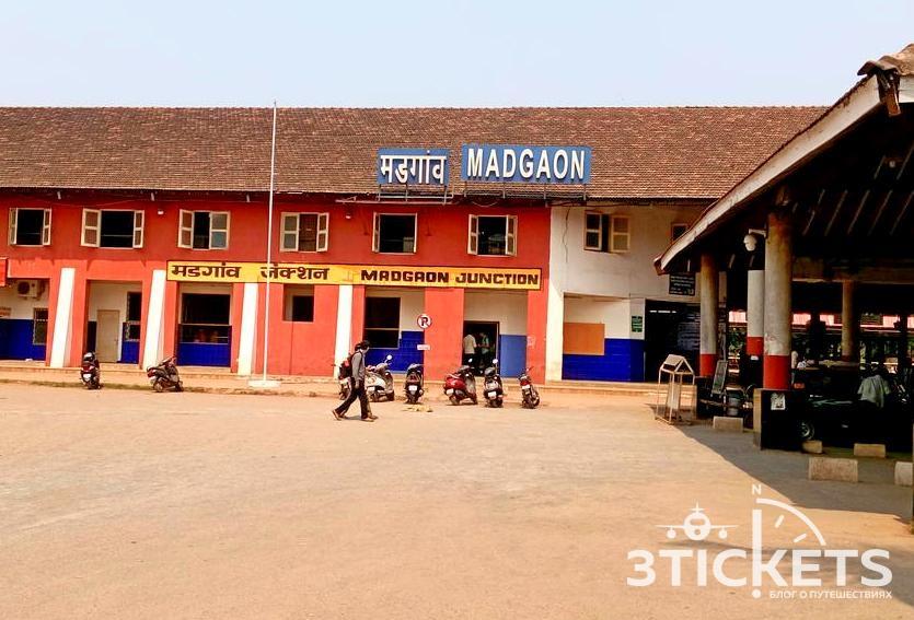Железнодорожный вокзал в Маргао