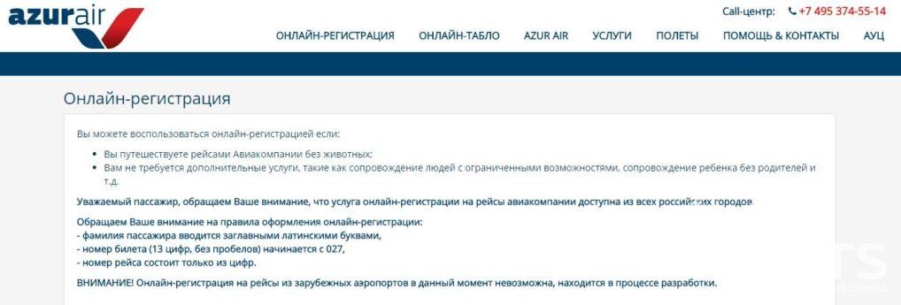 Онлайн-регистрация Azur Air