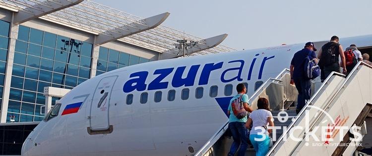 Наш опыт полета с Азур Эйр