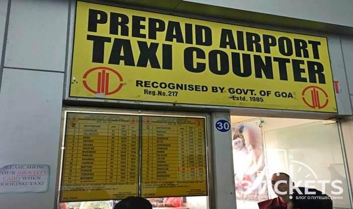 Сколько стоит такси из аэропорта аболим на Арамболь, Моржим и другие поселки Гоа