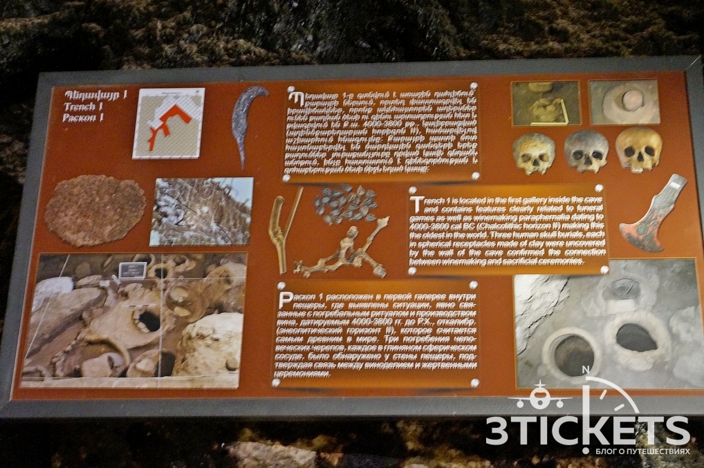 Пещере Арени-1 (Птичья пещера) в Армении