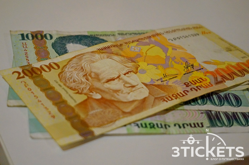 Деньги в Армении