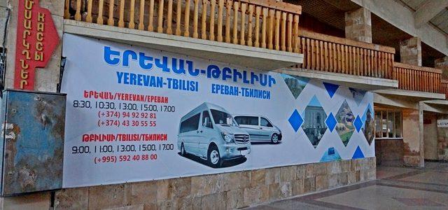 Как доехать изЕревана вТбилиси: быстро инедорого