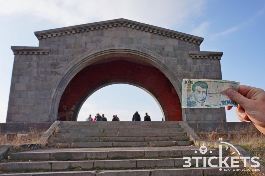 Арка Чаренца или арка Арарата в Ереване, Армения
