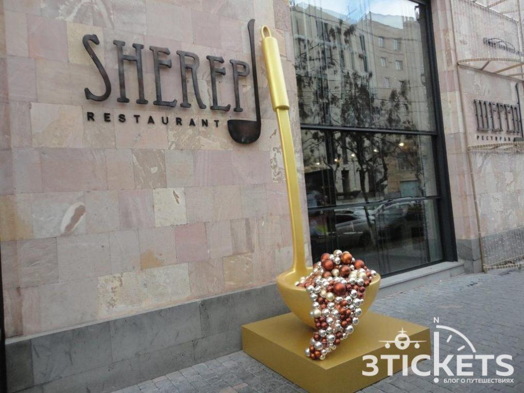 Ресторан Шереп Ереван