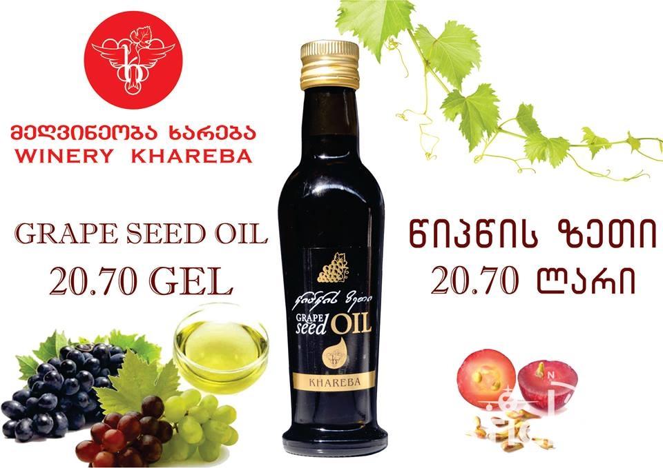 Что привезти из Грузии: масло виноградной косточки