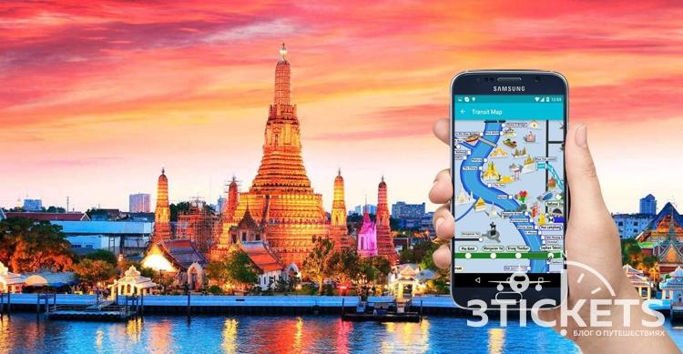 Приложения для поездки в Таиланд