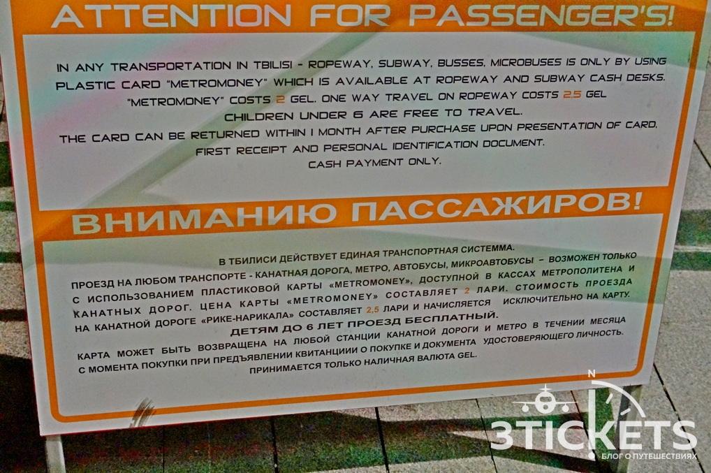 Как оплачивать метро в Тбилиси