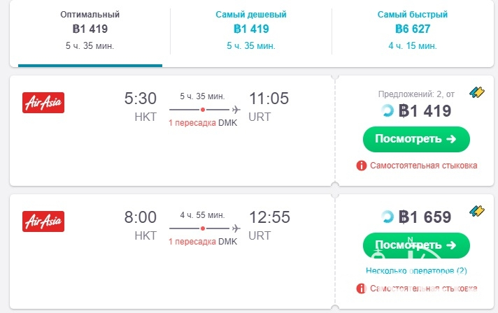 Самолет AirAsia Пхукет-Сураттани (Самуи)