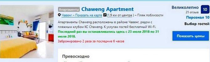 Хорошая квартира напляже Чавенг (Самуи): цена инаш отзыв ожилье