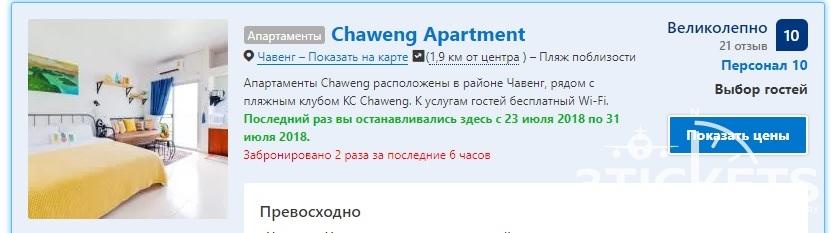 Хорошая квартира на пляже Чавенг на Самуи: цена и наш отзыв о жилье