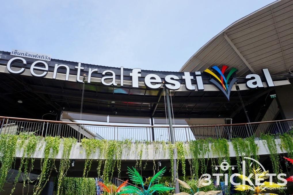 Торговый центр Централ Фестиваль на Чавеге