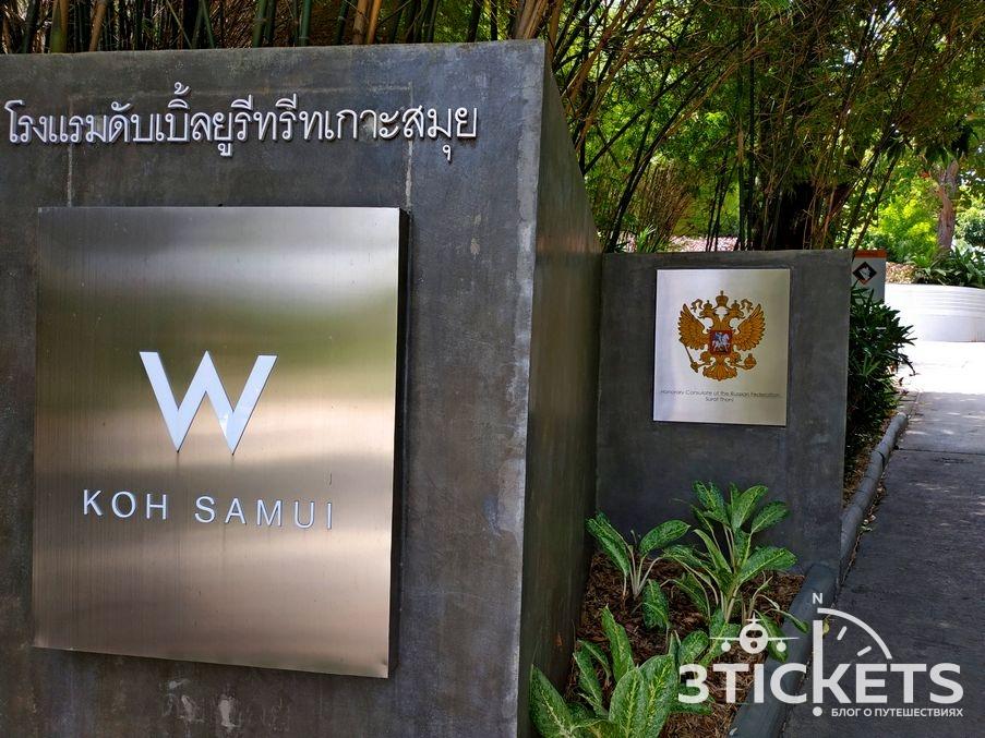 Консульство РФ на Самуи, Таиланд, отель W