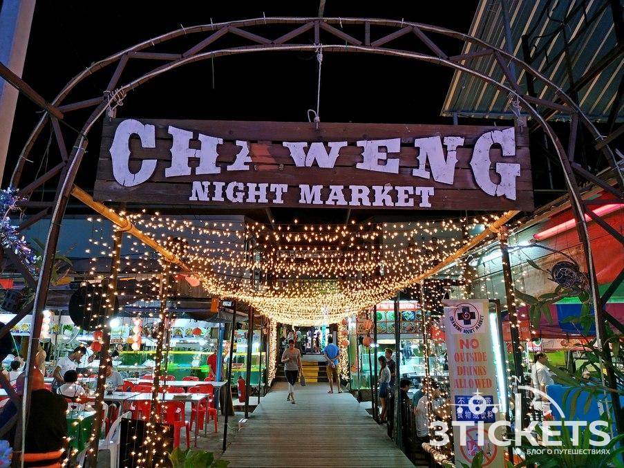 Пляж Чавенг на Самуи: ночной рынок