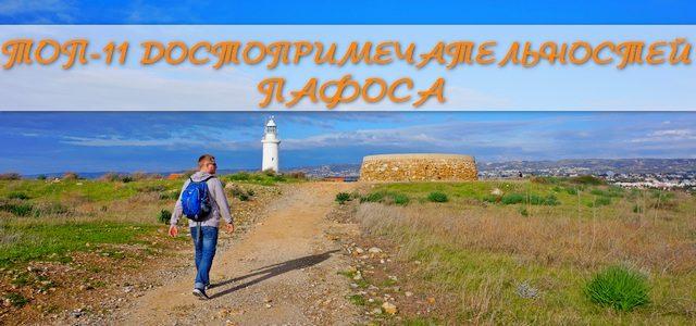 Что посмотреть вПафосе (Кипр): самые интересные места для туристов