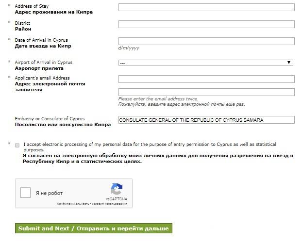 Как оформить бесплатную про-визу наКипр самостоятельно: пошаговая инструкция