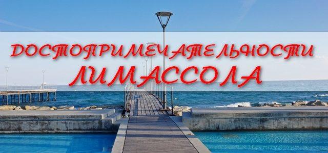 Что посмотреть вЛимассоле наКипре: 10 самых интересных мест для посещения
