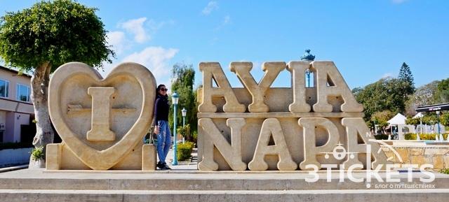 ТОП-8 лучших достопримечатеоьностей Айя-Напы на Кипре: самое интересное для туристов