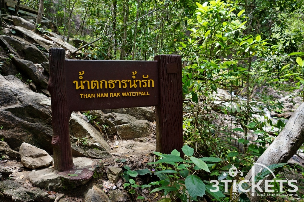 Водопад Паенг на острове Панган в Таиланде